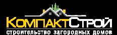 КомпактСтрой - строительство компактных домов в Москве